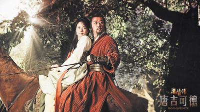 Dulcinea y Don Quijote en versión china