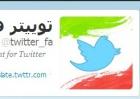 Twitter se estrena en árabe y persa gracias a 13.000 voluntarios
