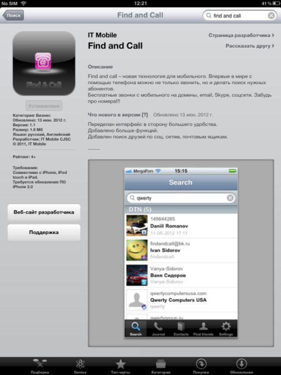 Primer troyano en la tienda de Apple