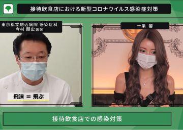 Las dudas sobre la covid-19 de los chicos y chicas de compañía en Japón